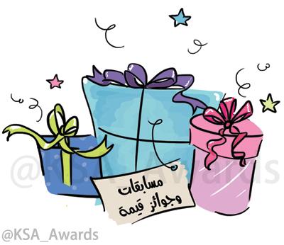 جوائز